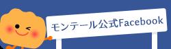 モンテール公式Facebook