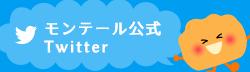 モンテール公式Twitter