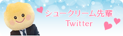 シュークリーム先輩Twitter