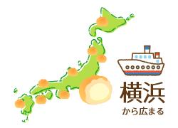 横浜から広まる