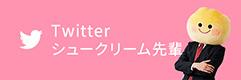 Twitter シュークリーム先輩